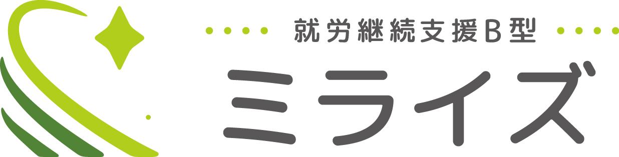 ミライズ 土呂ロゴ4